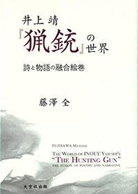 井上靖『猟銃』の世界 詩と物語の融合絵巻