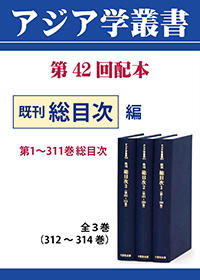 アジア学叢書 第42回配本 「既刊総目次1~3」全3巻(312~314巻)