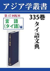 アジア学叢書 335巻 タイ語文典