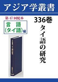 アジア学叢書 336巻 タイ語の研究