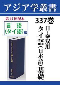 アジア学叢書 337巻 日・泰双用 タイ語(日本語)基礎