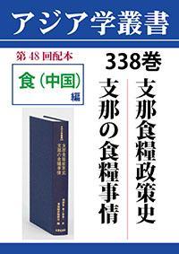 アジア学叢書 338巻 支那食糧政策史/支那の食糧事情