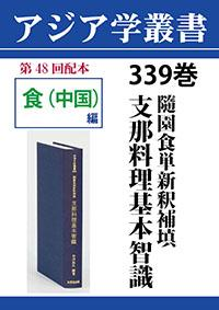 アジア学叢書 339巻 随園食単新釈補填 支那料理基本智識