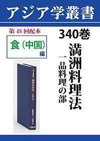 アジア学叢書 340巻 満洲料理法 一品料理の部