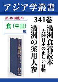 アジア学叢書 341巻 満洲食養読本 大陸日本の正しい食物/満洲の薬用人参