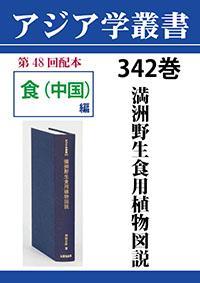 アジア学叢書 342巻 満洲野生食用植物図説