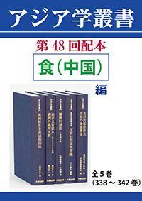 アジア学叢書 第48回配本 「食(中国)編」全5巻(338~342巻)