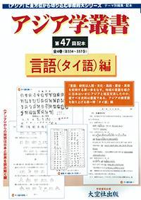アジア学叢書第47回配本「言語(タイ語)編」