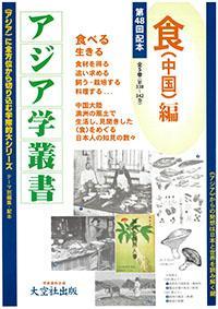 アジア学叢書第48回配本「食(中国)編」