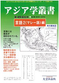 アジア学叢書第49回配本「言語2(マレー語)編」