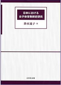 日本における女子体育教師史研究
