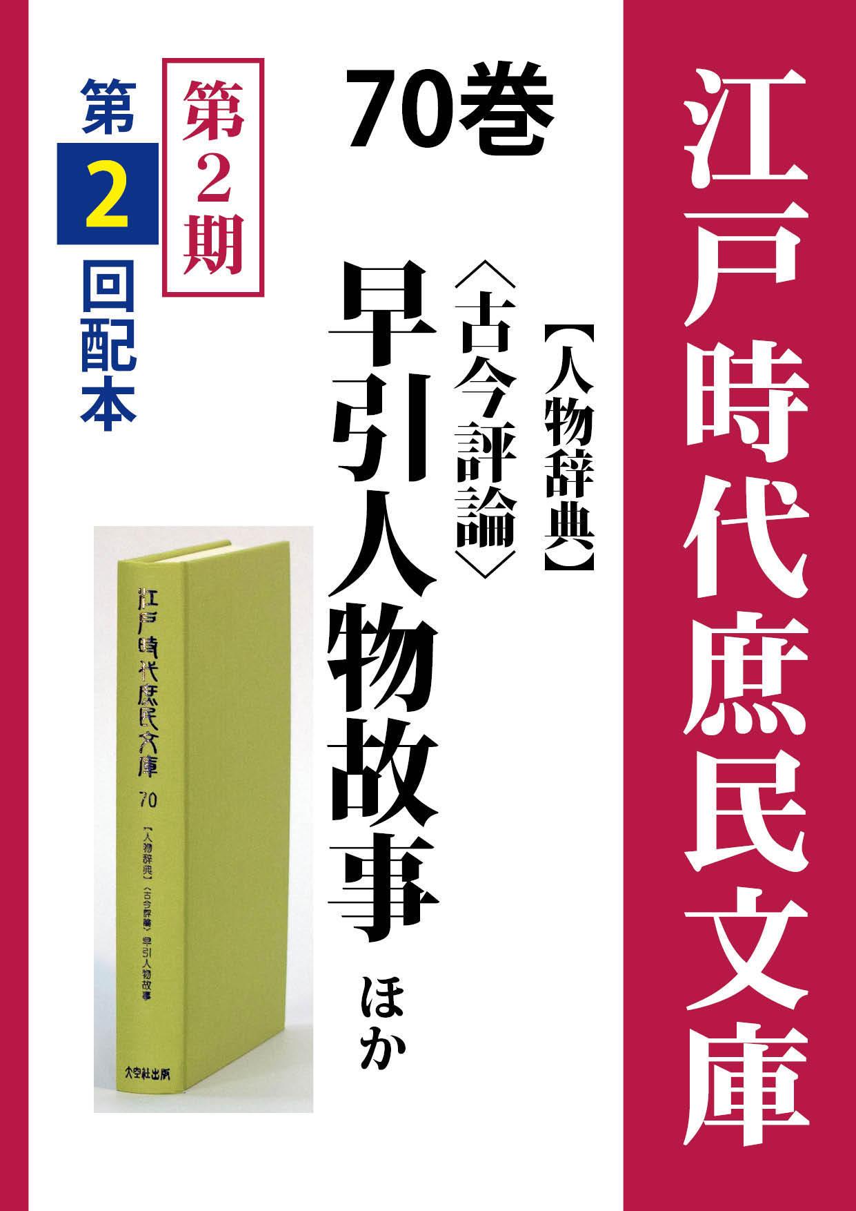 江戸時代庶民文庫 70巻 〈古今評論〉早引人物故事ほか