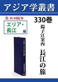 アジア学叢書 330巻 揚子江案内 長江の旅