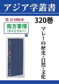 アジア学叢書 320巻 マレーの歴史・自然・文化