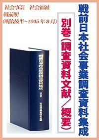 戦前日本社会事業調査資料集成 別巻(調査資料文献/概要)