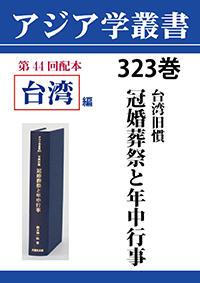 アジア学叢書 323巻 台湾旧慣 冠婚葬祭と年中行事