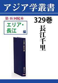 アジア学叢書 329巻 長江千里