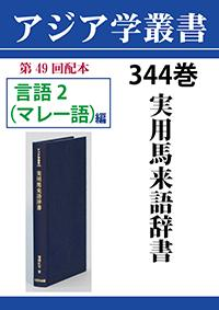 アジア学叢書 344巻 実用馬来語辞書