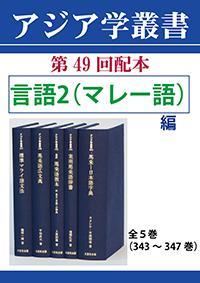 アジア学叢書 第49回配本 「言語2(マレー語)編」全5巻(343~347巻)