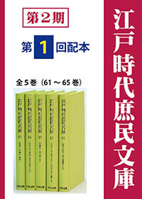 江戸時代庶民文庫 第2期第1回配本(全5巻・61~65巻)