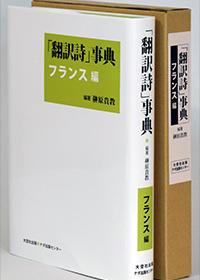 「翻訳詩」事典 フランス編