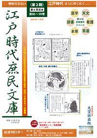 江戸時代庶民文庫第2期第6回配本