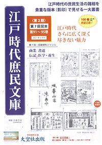 江戸時代庶民文庫第2期第7回配本