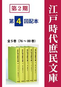 江戸時代庶民文庫 第2期第4回配本(全5巻・76~80巻)