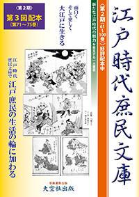 江戸時代庶民文庫第2期第3回配本