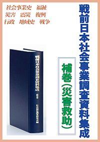 戦前日本社会事業調査資料集成 補巻(災害救助)