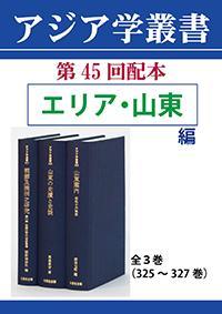 アジア学叢書 第45回配本 「エリア・山東編」全3巻(325~327巻)