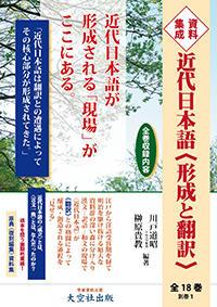 資料集成 近代日本語〈形成と翻訳〉