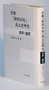 京都「特別学級」成立史研究―史料と論究