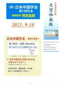中国関係書2021.9~10