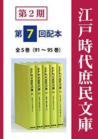 江戸時代庶民文庫 第2期第7回配本(全5巻・91~95巻)