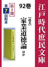 江戸時代庶民文庫 92巻 家業道徳論ほか
