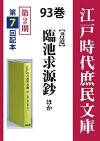 江戸時代庶民文庫 93巻 臨池求源鈔ほか