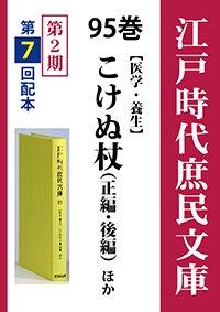 江戸時代庶民文庫 95巻 こけぬ杖(正編・後編)ほか