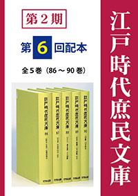 江戸時代庶民文庫 第2期第6回配本(全5巻・86~90巻)