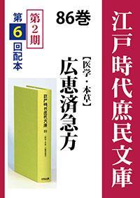 江戸時代庶民文庫 86巻 広恵済急方