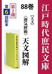 江戸時代庶民文庫 88巻 〈運気暦術〉天文図解