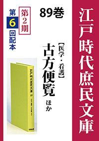 江戸時代庶民文庫 89巻 古方便覧ほか