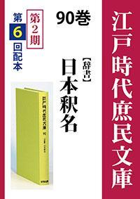 江戸時代庶民文庫 90巻 日本釈名