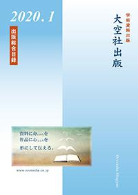 大空社出版・出版総合目録2020.1